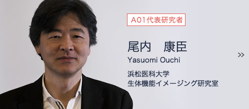 Yasuomi Ouchi